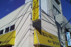 housaku