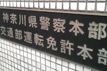 Kenkeihonbu