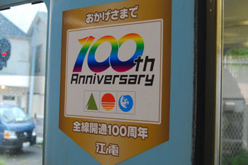 Enoden100th