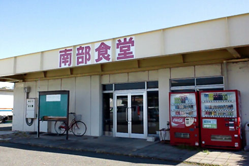 Nanbusyokudou
