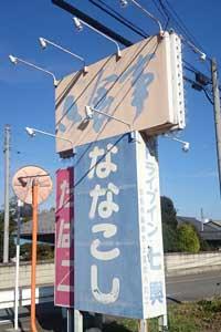 Nanakosi