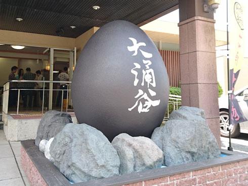 Kurotamago