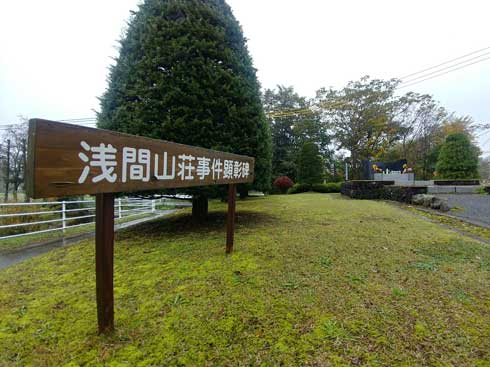 Asamasansoukensyouhi