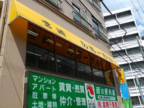 Miyazakiramen