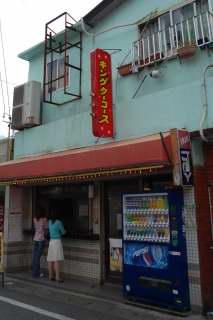 Kingtakosu