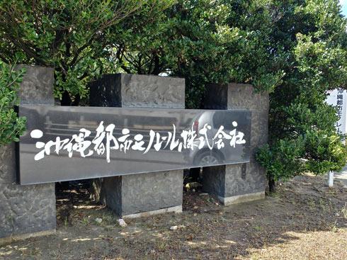 Okinawatosimonoreru
