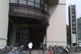Sinkawabashi